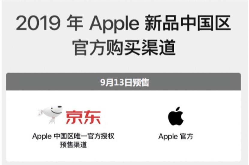 京东成Apple中国区唯一官方授权预售渠道的照片
