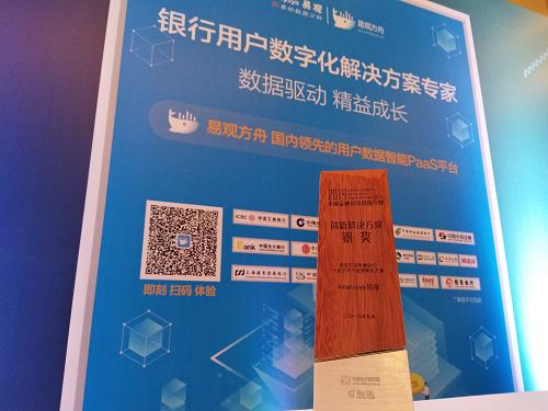 获中国金融科技创新大奖,易观方舟赋能行业数字化升级