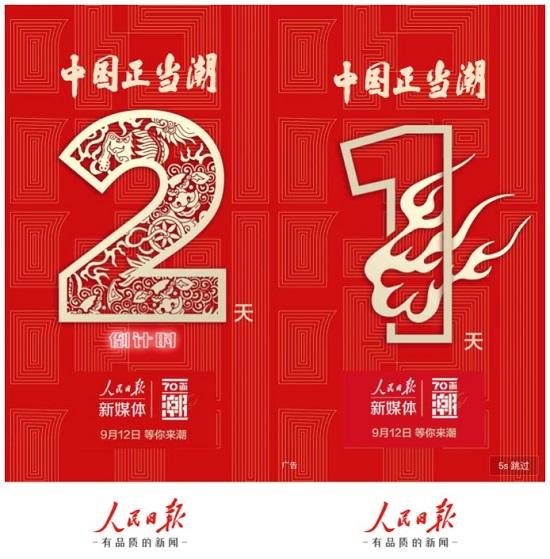 中国正当潮 联想与《人民日报》新媒体或将开展新合作