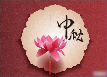 中秋节微信祝福语大全中秋节送亲朋好友的祝福语