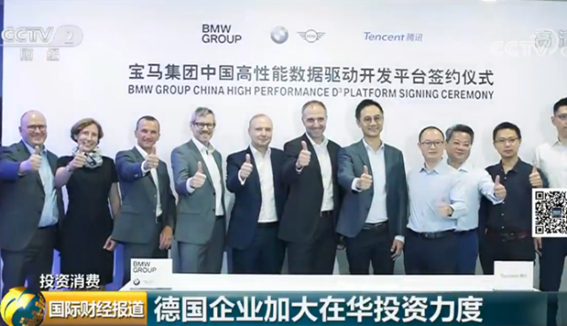 看好中国市场前景 德国企业加大在华投资力度_德国新闻_德国中文网