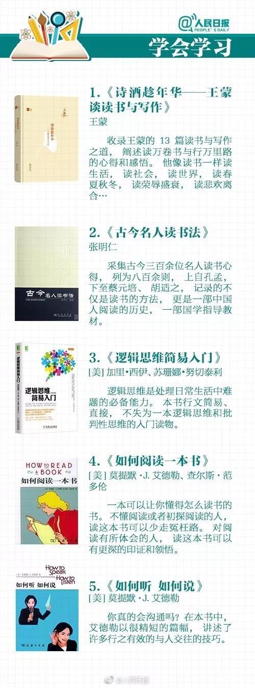 权威发布!给孩子选书难?7条建议+权威书单,帮老师家长找到最适合孩子的书!