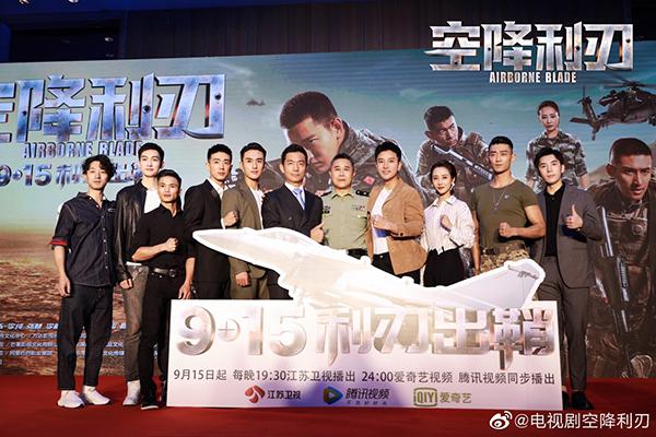 《空降利刃》9月15日开播,贾乃亮说拍完这部剧像退伍