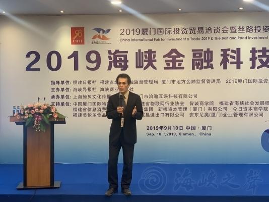 """2019海峡金融科技论坛开幕 两岸""""大咖""""鹭岛探索融合发展新路"""
