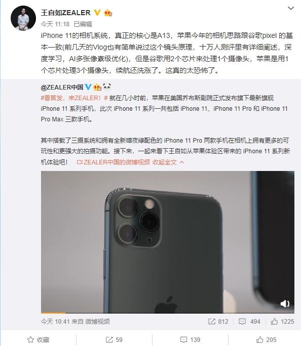 王自如上手iPhone 11 Pro:一体化背部好评、A13配强大三摄的照片 - 2