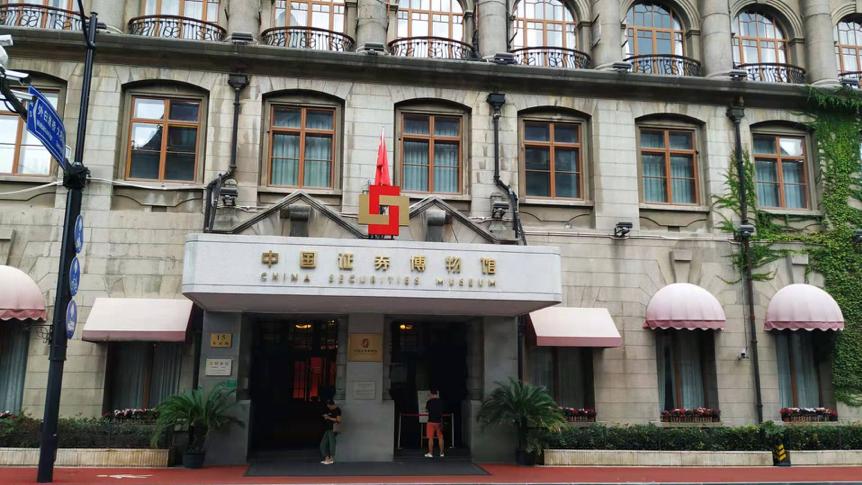 走进|中国证券博物馆:传史承世岁月流金