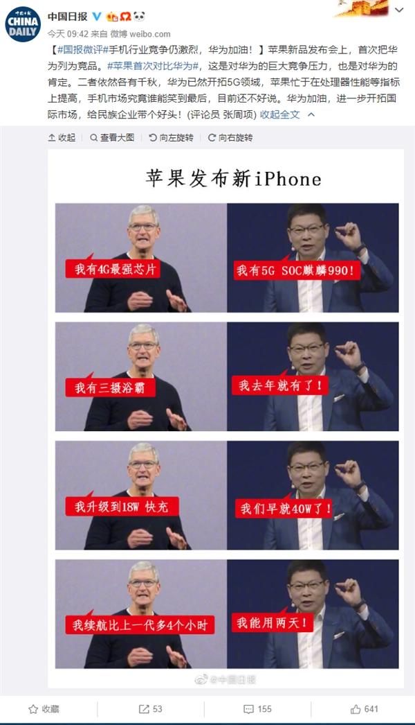 iPhone 11发布会苹果首次对比华为 网友力挺:华为加油的照片 - 3