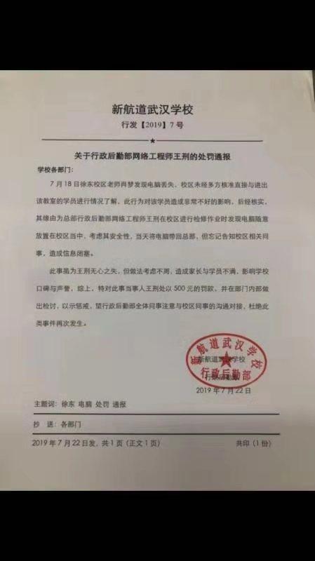 """武汉一培训机构因电脑""""丢失""""误会学生,家长称要求退费被拒"""