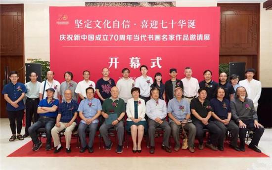 庆祝新中国成立70周年当代书画名家作品邀请展在京师学堂举行