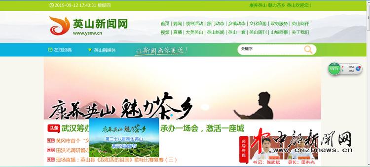 湖北省英山县融媒体中心新闻门户网站改版升级