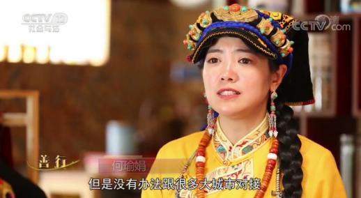 """央视点赞抖音用户嘉绒阿娟:她是高原最美的""""格桑花"""""""