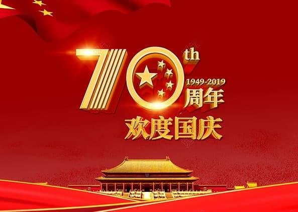 祝贺新中国成立70周年,感恩伟大祖国,祝福美丽中国!