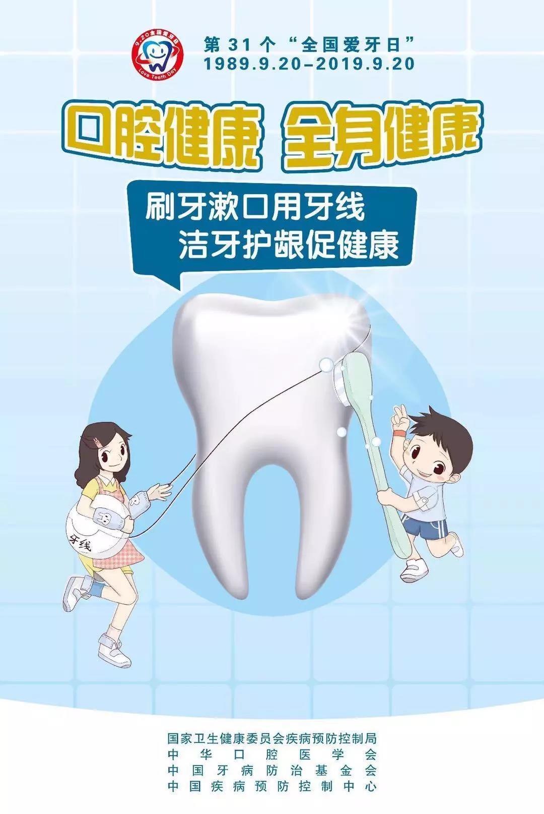 """2019年""""全国爱牙日""""宣传主题公布,倡导8大口腔健康信息"""