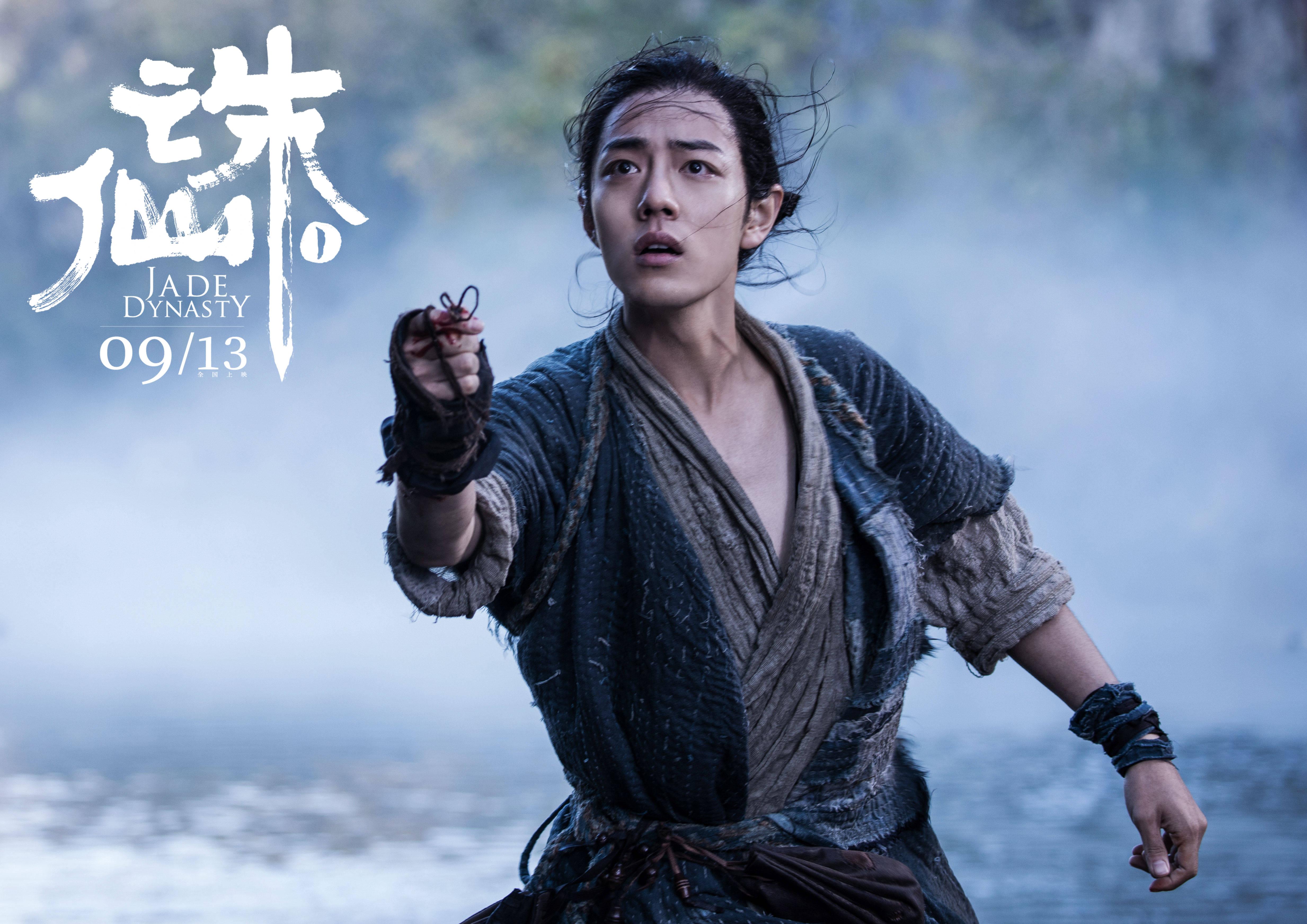 《诛仙Ⅰ》发放肆版主题曲肖战热血献唱《问少年》