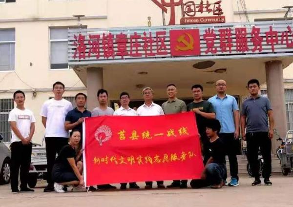 山东莒县县委统战部、新阶层人士中秋节走访慰问活动