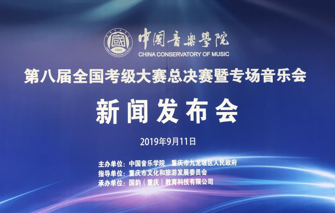 中国音乐学院第八届全国考级大赛(总决赛)落户重庆