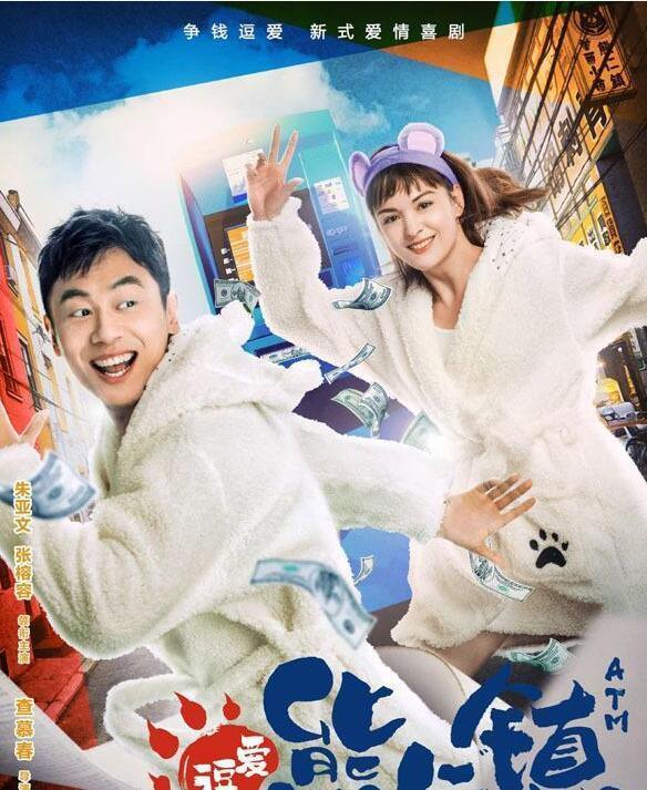 原创朱亚文的电影上映5天票房仅600万,杨天真都不给宣传了吗?