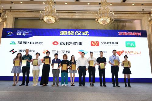 定义数字福利,FAFULI获选中国创新互联网企业百强
