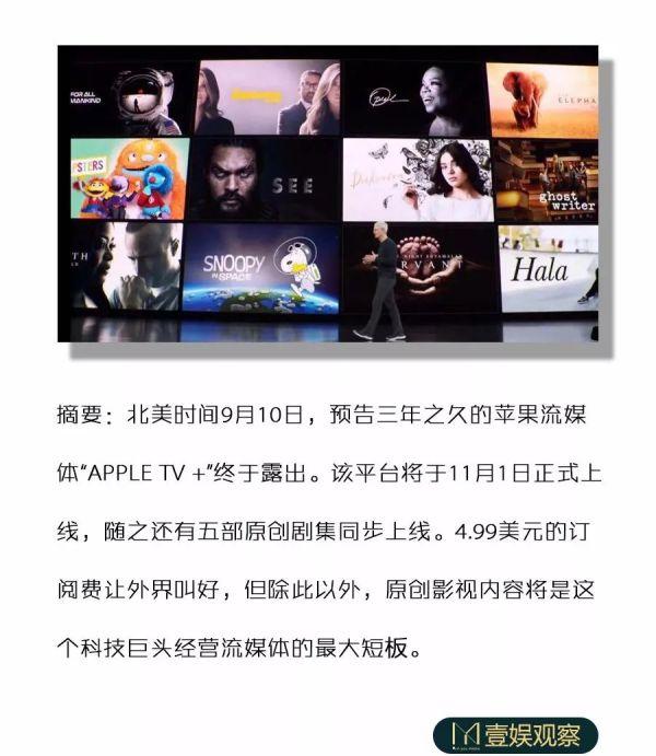 除了$4.99的价格外,苹果流媒体还有什么竞争力?