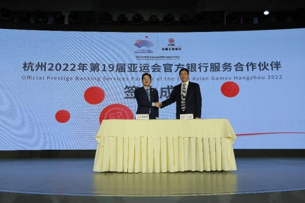 中国工商银行成为杭州2022年第19届亚运会官方银行服务合作伙伴