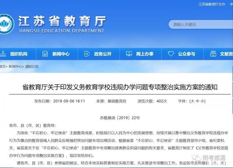 考试排名、分快慢班、超前教学……江苏将重点整治6种违规办学行为