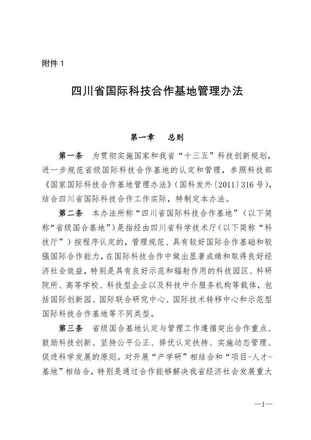 关于开展2019年度四川省国际科技合作基地认定工作的通知