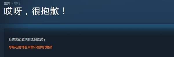《龙珠Z:卡卡罗特》疑锁国区Steam商店页面已消失