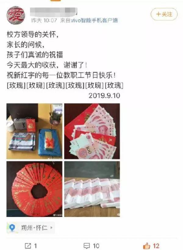 小学老师教师节晒现金奢侈品,教育局回应
