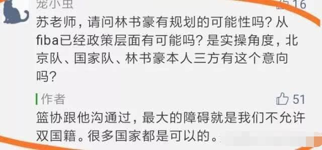 原创疯狂!中国篮球正式考虑归化可能性,网曝林书豪之外还有NBA球员