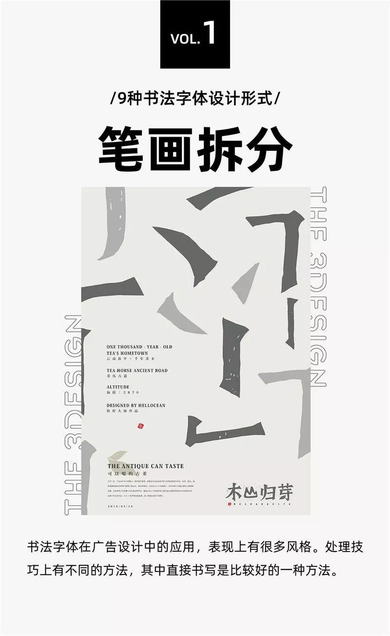 9种书法字体设计