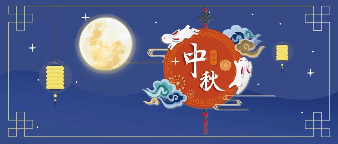 中秋佳节,共团圆!