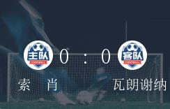 法乙第7轮,索肖对战瓦朗谢纳握手言和0-0