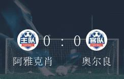 法乙第7轮,阿雅克肖0-0逼平奥尔良