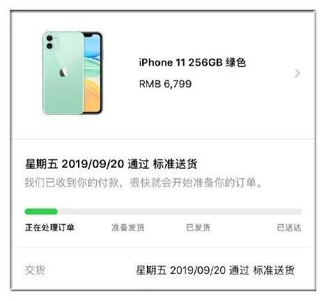 iPhone 11预售卖断货 但苹果市值蒸发了1300亿元的照片 - 8