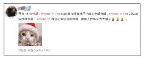 iPhone 11预售卖断货 但苹果市值蒸发了1300亿元的照片 - 11