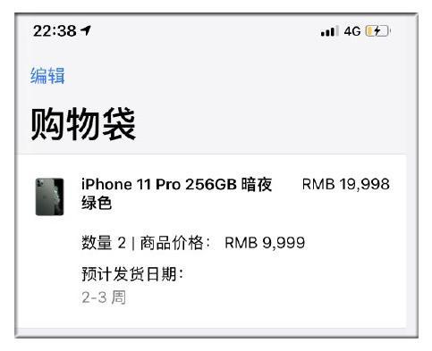 iPhone 11预售卖断货 但苹果市值蒸发了1300亿元的照片 - 10