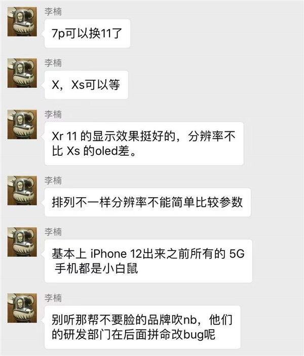 iPhone 11分辨率低?李楠:实际效果与OLED接近的照片 - 2