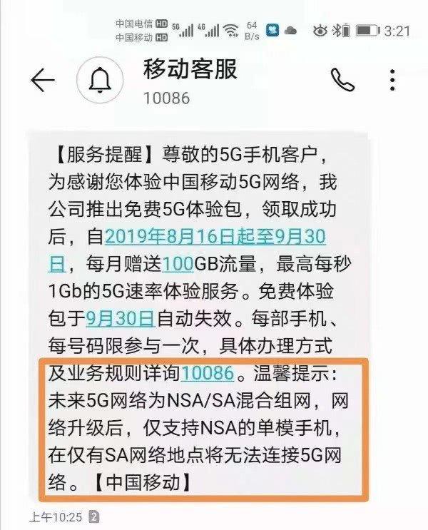 中国移动:最好购买5G双模手机,方便后期使用5G的照片 - 2