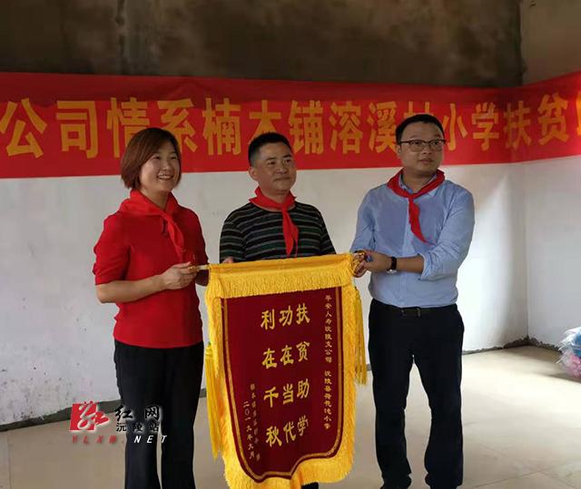 沅陵县:扶贫助学改变山村小学