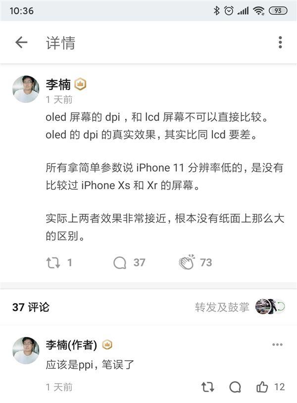 iPhone 11分辨率低?李楠:实际效果与OLED接近的照片 - 3