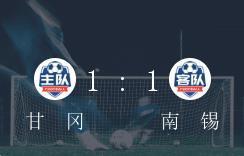 法乙第7轮,甘冈1-1战平南锡
