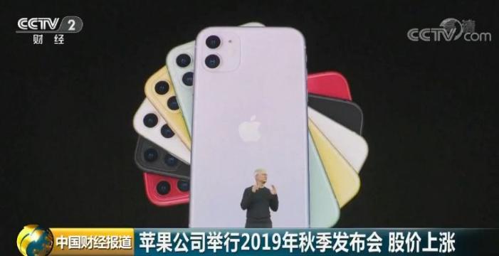 iPhone 11预售卖断货 但苹果市值蒸发了1300亿元的照片 - 4