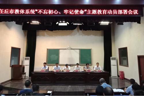 """任丘市教育系统召开""""不忘初心、牢记使命""""主题教育动员部署会议"""