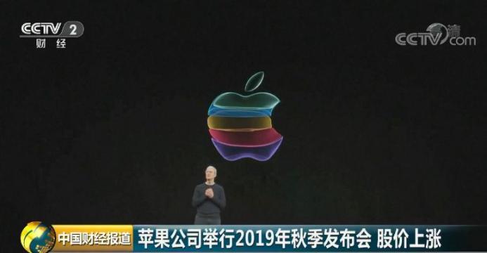 iPhone 11预售卖断货 但苹果市值蒸发了1300亿元的照片 - 2