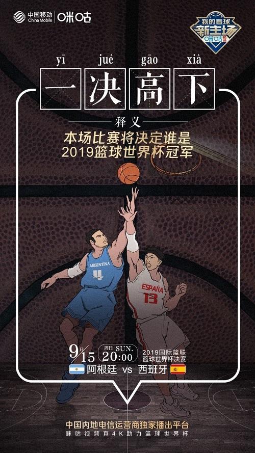 阿根廷对战西班牙!中国移动咪咕真4K直播篮球世界杯决赛之夜