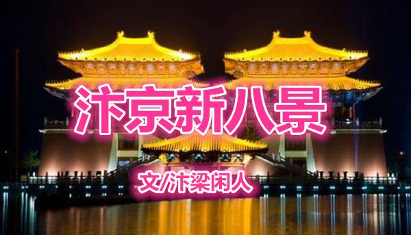 原创汴京新八景(文/汴梁闲人)