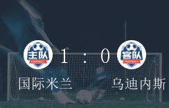 意甲第3轮,国际米兰1-0小胜乌迪内斯