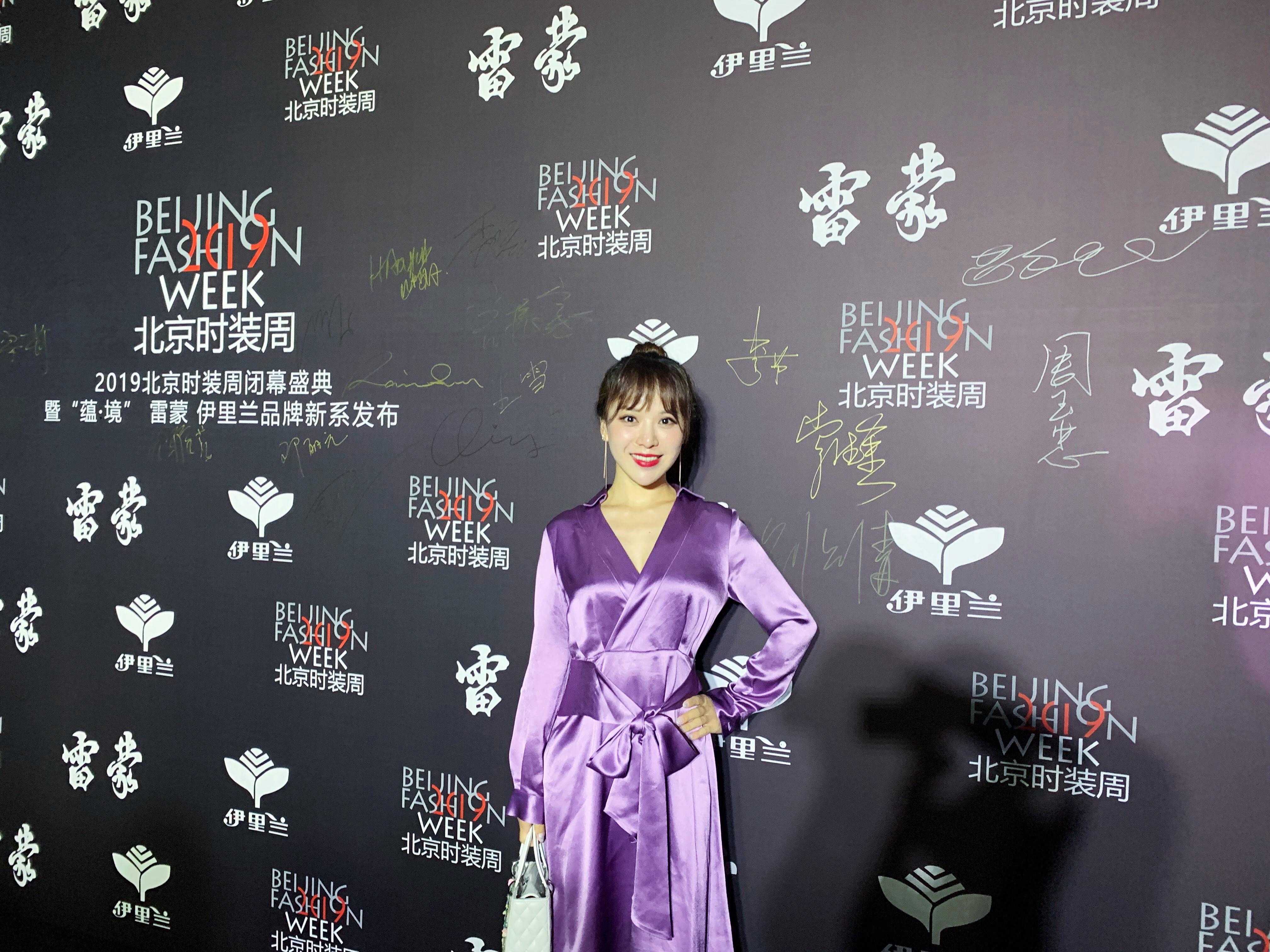 走在时尚潮流前沿 罗心妍受邀参加2019北京时装周