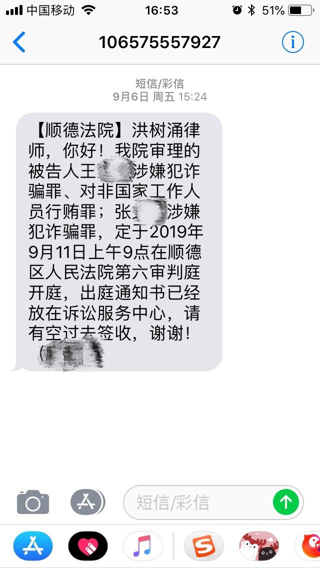 广信君达洪树涌律师再次出庭为王某某涉嫌诈骗和对非国家工作人员行贿一案辩护