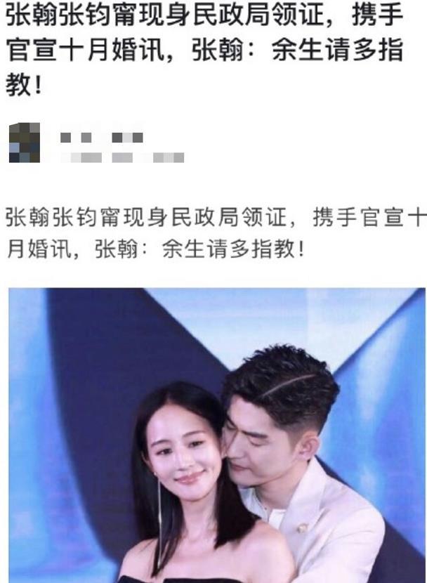 张翰张钧甯已领证十月完婚?和郑爽娜扎也传过婚讯,张翰官方回应